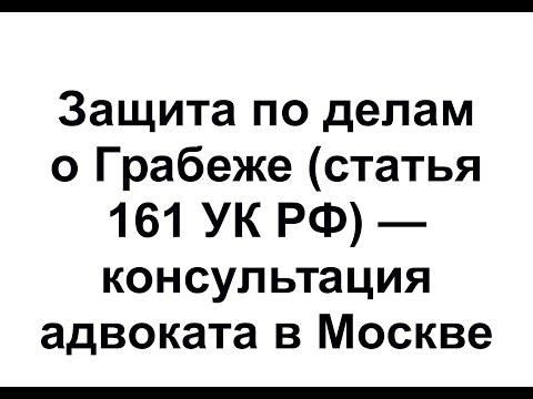 Защита по делам о грабежах (по 161 статье УК РФ) - комментарий адвоката в Москве