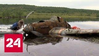 В Мурманской области со дна озера подняли одноместный штурмовик Ил-2 - Россия 24