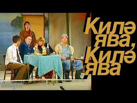 «Килә ява, килә ява» («Вызывали?..»). Татарский спектакль-комедия в 2-ух частях