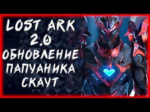 """Обновление """"Папуаника"""" ►LOST ARK ONLINE"""