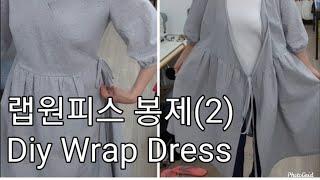61꿈꾸는재봉틀/랩원피스만들기-봉제(2)/How To …