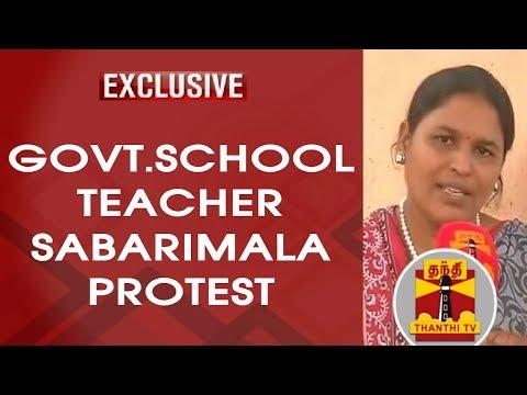 EXCLUSIVE : Govt. school teacher Sabarimala protest in front of her house demanding NEET Exemption