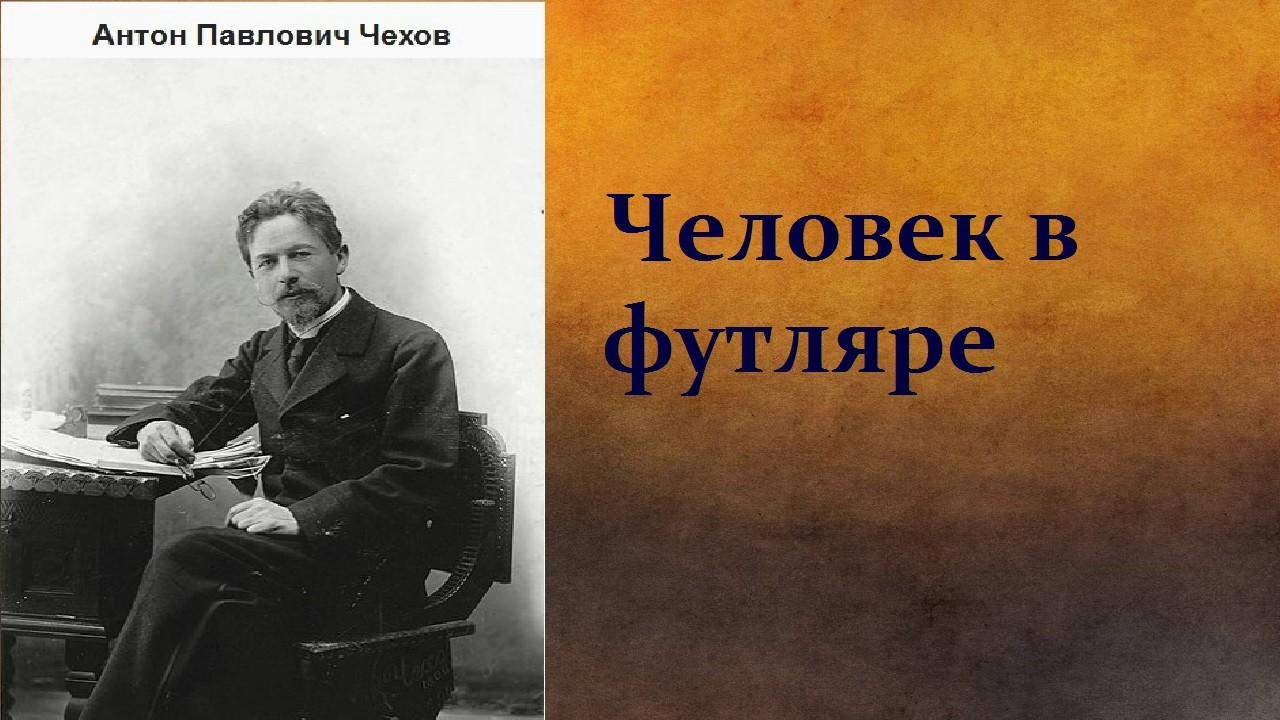 Антон Павлович Чехов.    Человек в футляре.   аудиокнига.