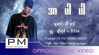 Karen Song :အာပါပါ - ဖူ႔ကုၚ :R Pa Pa - Pue Kai : PM [Official MV]
