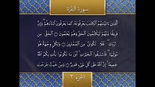 Recitation of the Holy Quran, Part 2