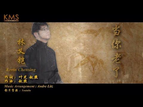 Kevin Chensing Vol.3 : 当你老了 【 Dang Ni Lao Le】