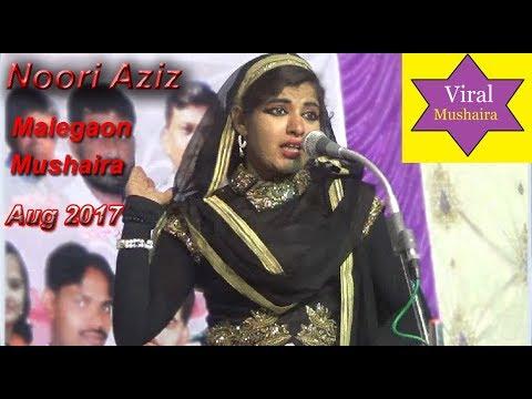 Part 1 ...|| Noori Aziz|| at Malegaon Mushaira Aug 2017|| Best || New|| Latest || Viral Mushaira
