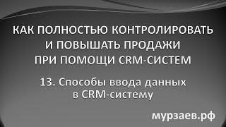 13. Способы ввода данных в CRM-систему