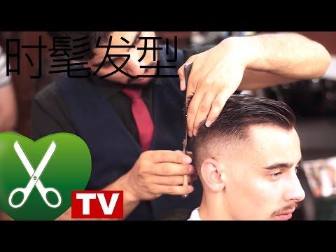 男士剪发教学 2018 红发型师 TV