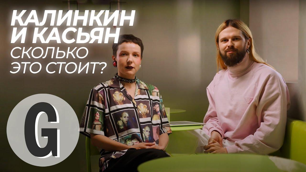 Download Женя Калинкин и Даша Касьян пытаются угадать цену вещей | Glamour Россия