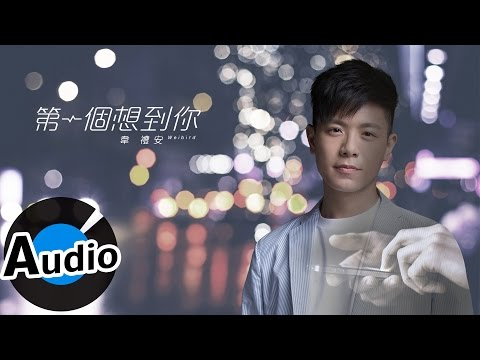 韋禮安 Weibird Wei - 第一個想到你  Think Of You First (官方歌詞版) - 電視劇 《後菜鳥的燦爛時代》片尾曲