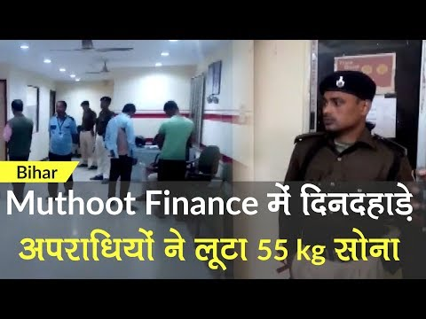 Muthoot Finance में