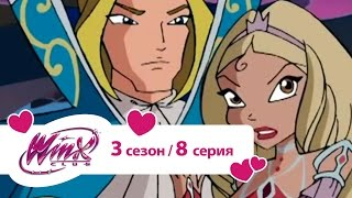 Клуб Винкс - Сезон 3 Серия 08 - Предательский бал | Мультики про принцесс