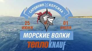 Регата ТеплоКнауф Морские волки