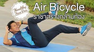 Healthy Fine day [by Mahidol] (2/2) Air Bicycle ราชาสร้างกล้ามเนื้อ