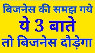 सिर्फ 3 बाते बिजनेस की | 3 BUSINESS TIPS FOR SUCCESSFUL BUSINESS | How To Grow Business