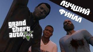 Прохождение Grand Theft Auto V Лучший финал.