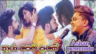 nura-pem-dese-very-very-romantic-love-story-ashan-fernando-new-song-cover
