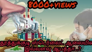 Sterlite factory problem protest history | ஸ்டெர்லைட்டின் ஆபத்து போராட்டம் | தமிழ் |TAMIL