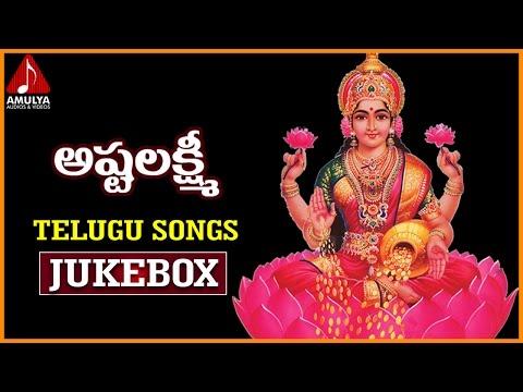 Sri Ashtalakshmi Devi Songs Jukebox   Lakshmi Devi Telugu Devotional Songs