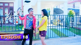 Ras - Epiosde 18 | 29th January 2020 | Sirasa TV - Res Thumbnail