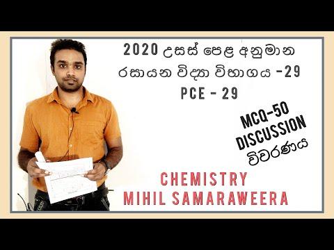 2020 CHEMISTRY  PCE අනුමාන රසායන විද්යා විභාගය - 29 (විවරණය) - PCE 29 (MCQ 50) - MIHIL SAMARAWEERA