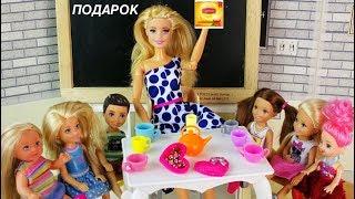 ПАЧКА ЧАЯ   ПОДАРОК ДЛЯ УЧИТЕЛЯ Мультик Барби Школа Куклы Много игрушек Для девочек
