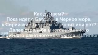Фрегат Адмирал Григорович Ракетные Стрельбы проект 11356 сторожевой корабль новое оружие ВМФ видео