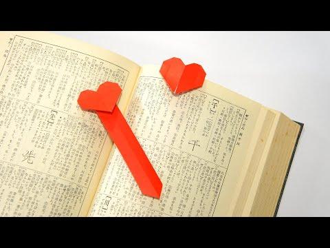 Origami Heart Bookmark (Jo Nakashima)