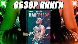 Конор Макгрегор. Жизнь без правил. Автор Джон Кавана. UFC