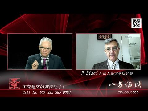 訪 北京人民大學研究員 郗士 (Francesco Sisci) :中梵建交的腳步近了?(完整版)