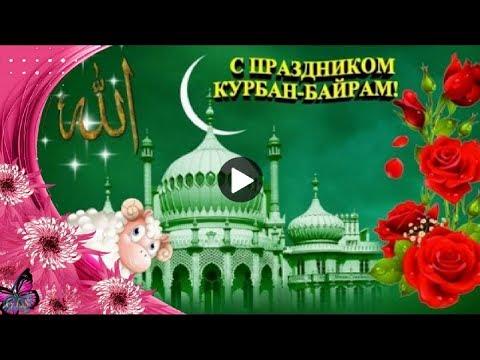Праздник КУРБАН БАЙРАМ Поздравить красиво с праздником Курбан Байрам Красивая видео открытка