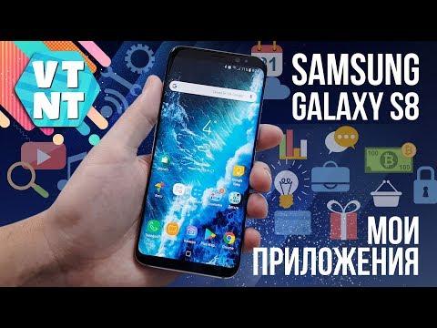 Приложения на моем Samsung Galaxy S8