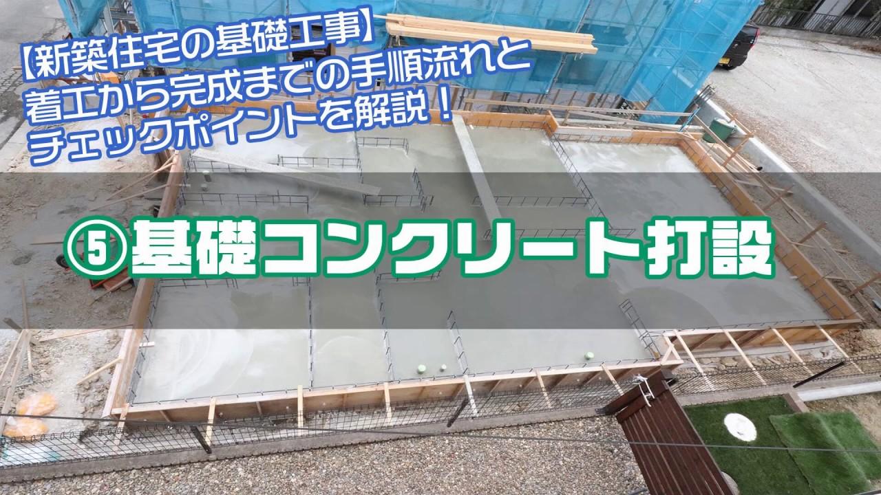 【住宅基礎工事】⑤コンクリート床面(スラブ)打設