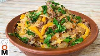 Капуста По-Деревенски | Вкусный Обед на Всю Семью | Ground Beef and Cabbage