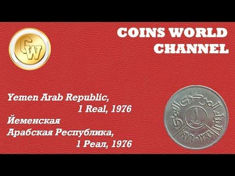 Обзор монеты 1 Реал, Йеменская Арабская Республика, 1976 года /   Yemen Arab Republic, 1 Real, 1976