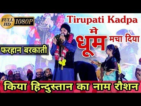 Tirupati Kadpa_मे धूम मचा दिया||Farhan Barkati Delhi Naat 2018||किया हिन्दुस्तान का नाम रौशन