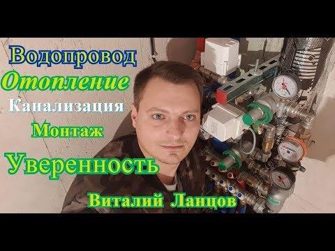 видео: Водопровод_Отопление_Канализация_Уверенность_Виталий_Ланцов
