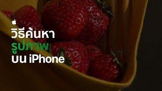 วิธีค้นหารูปภาพบน-iphone-apple-th