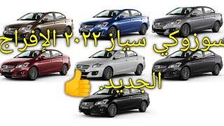اسعار💲ومواصفات سوزوكي سياز ٢٠٢٢ الإفراج الجديد 👍 في مصر 🇪🇬