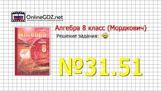Задание № 31.51 - Алгебра 8 класс (Мордкович)