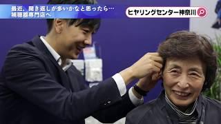 ヒヤリングセンター神奈川は補聴器専門店 最近聞こえづらいな、聞き返す...