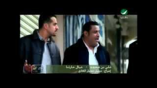 Ali Bin Mohammed Iyal Hartna  على بن محمد -  عيال حارتنا