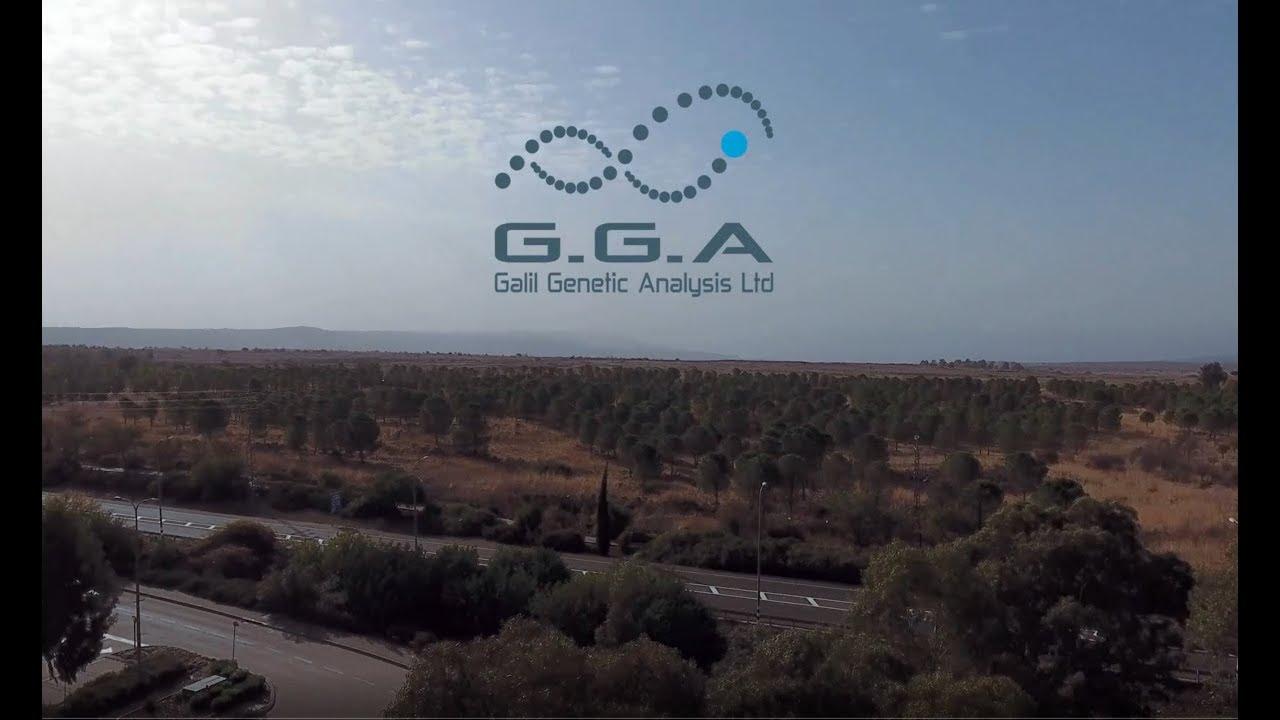 2017 המרכז הגנטי GGA