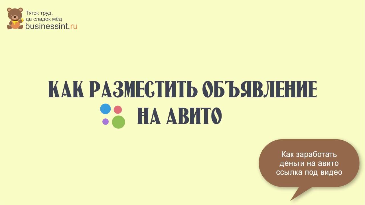 Бесплатное размещение вакансий на риэлторских сайтах подать объявление в городок город киселевск