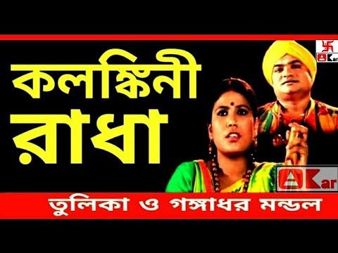 Kalankini Radha - Tulika & Gangadhar