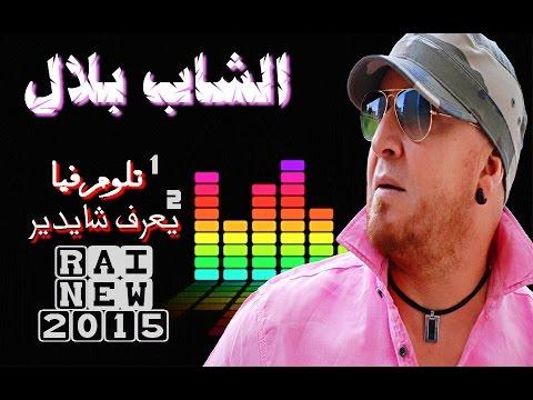 Cheb Bilal - Yi3raf chaydir 2016 الشاب بلال - يعرف شايدير