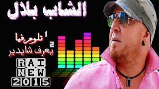 Cheb Bilal - Yi3raf chaydir 2016 الشاب بلال - يعرف شايدير 2017 Video