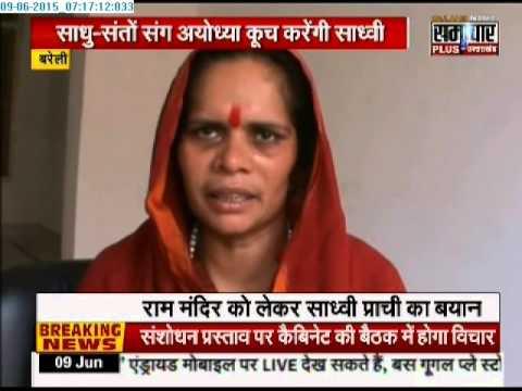 People will have to construct the Ram Mandir in Ayodhya:  Sadhvi Prachi