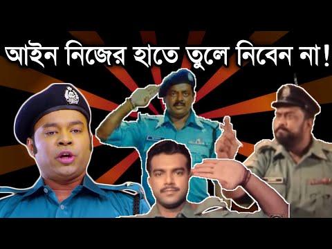 POLICE ACTIVITIES IN BANGLA MOVIE.